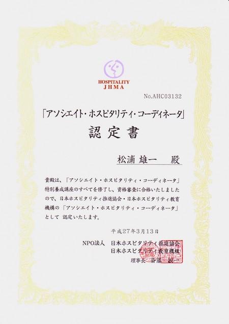 アシスタントホスピタリティコーディネーターの認定資格証