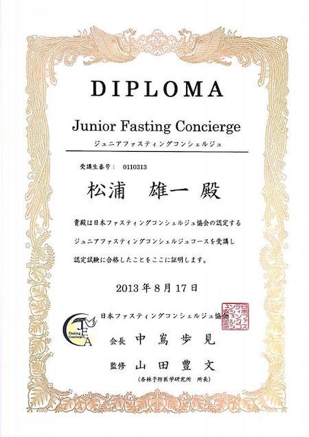 ジュニアファスティングコンシェルジュの認定資格証