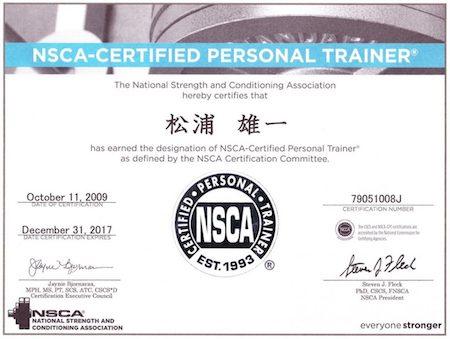 NSCA認定パーソナルトレーナーの資格証