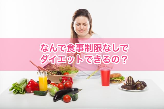 食事制限をせずにダイエットできる最大の理由とは?具体例も紹介!