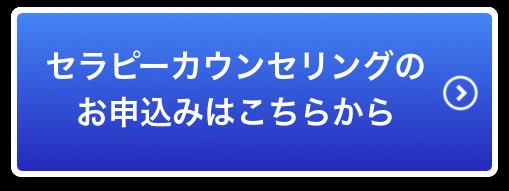 セラピーカウンセリングお申込みボタン