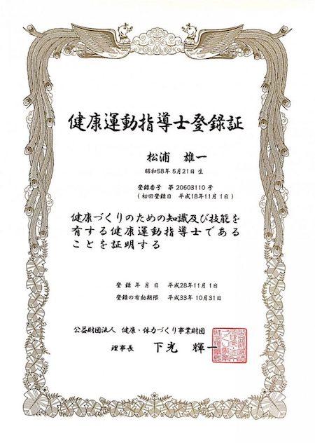 健康運動指導士の認定資格証