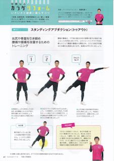 ダイエットやトレーニングについての雑誌の監修2
