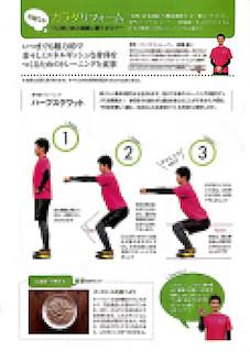 ダイエットやトレーニングについての雑誌の監修3