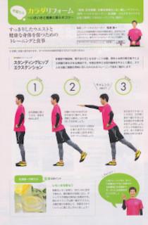 ダイエットやトレーニングについての雑誌の監修5