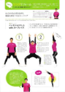 ダイエットやトレーニングについての雑誌の監修6