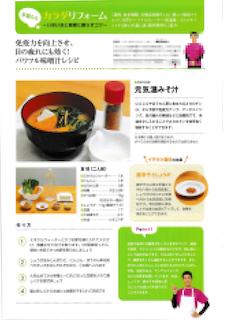ダイエットやトレーニングについての雑誌の監修7