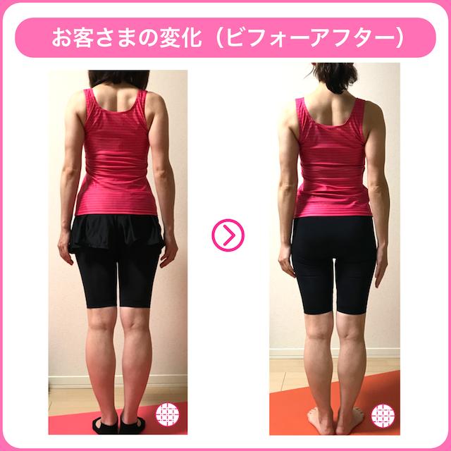 程よく筋肉がついた女性のビフォーアフター(後から)