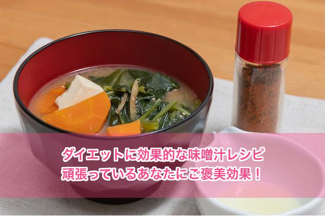ダイエットにも効果的な味噌汁とは?酵素いっぱいご褒美レシピ