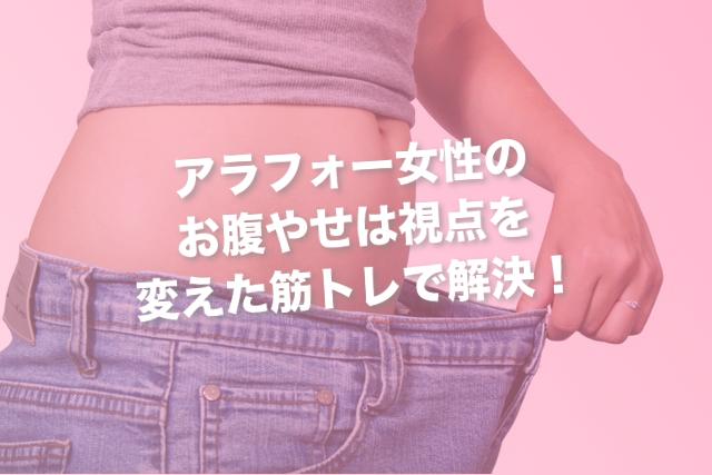 お腹周りのダイエットをしたいアラフォー女性のための筋トレとは?