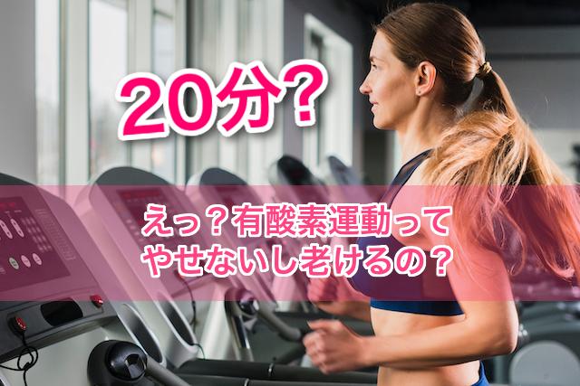 有酸素運動を20分してもダイエット効果は期待できない2つの理由
