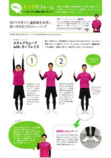 ダイエットやトレーニングについての雑誌の監修8