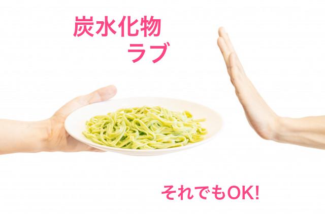 【ダイエット成功例】炭水化物抜き、サプリ、そのやり方は危険!?