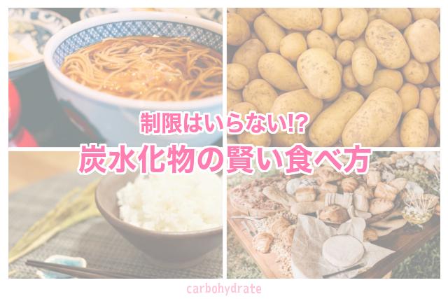 ダイエット中にお勧めの炭水化物の食事法(糖質&カロリー制限不要)