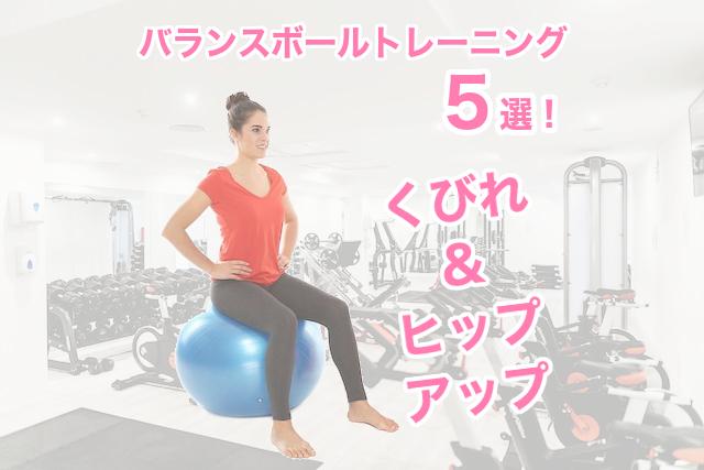 バランスボールでお勧めの体幹トレーニング(くびれ、ヒップアップ)