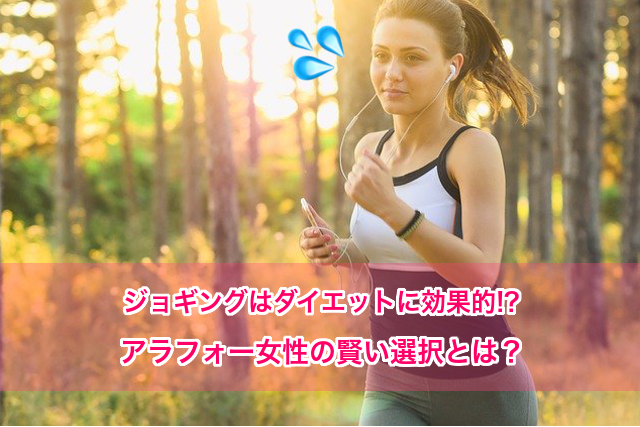 ジョギングダイエットは効果的⁉︎アラフォー女性の賢い選択とは?