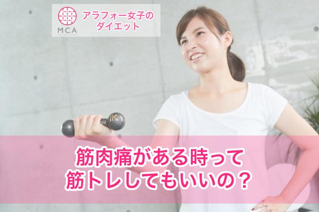筋肉痛がある時にパーソナルトレーニングを受けても良いの?