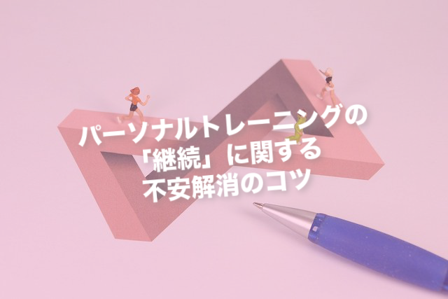 パーソナルトレーニングの継続に関する悩み解消法【大人女子用】