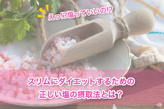 ダイエットで正しく塩を摂って健康的にスリムになる方法