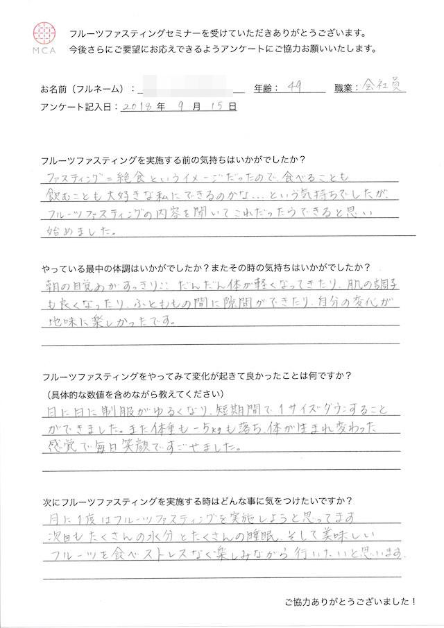 49歳会社員女性_お客様アンケート