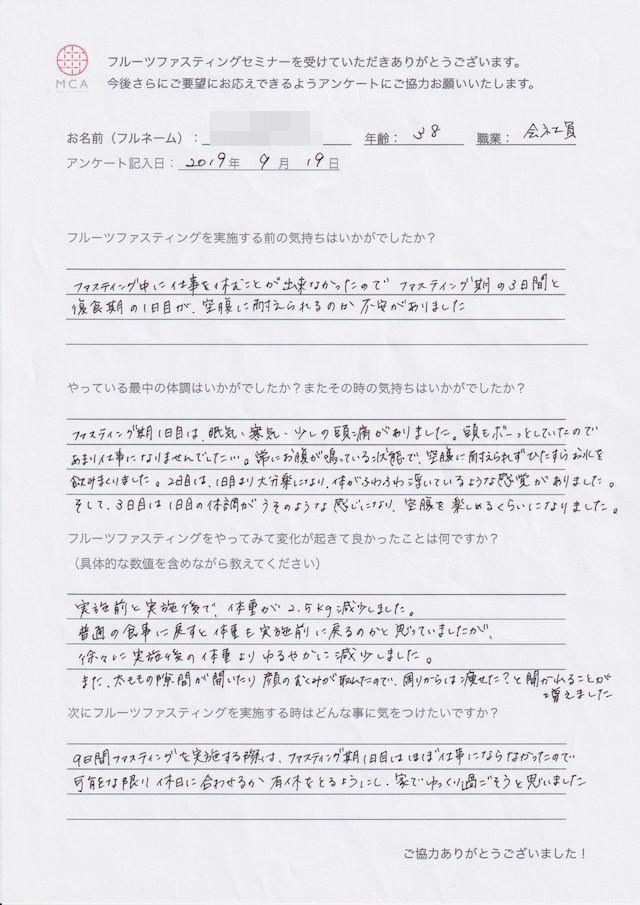 38歳会社員女性_お客様アンケート