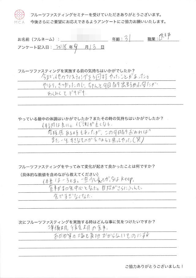 31歳医師女性_お客様アンケート