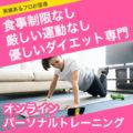 優しいダイエット専門オンラインパーソナルトレーニング