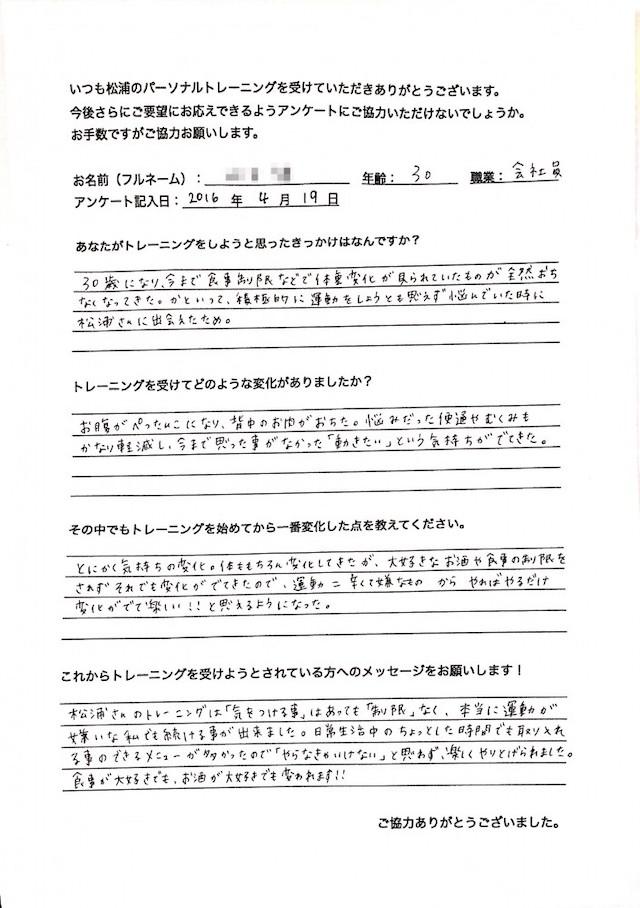 30歳女性(医療事務)Y様のアンケート