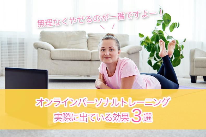 オンラインパーソナルトレーニングの効果【事実のみ】