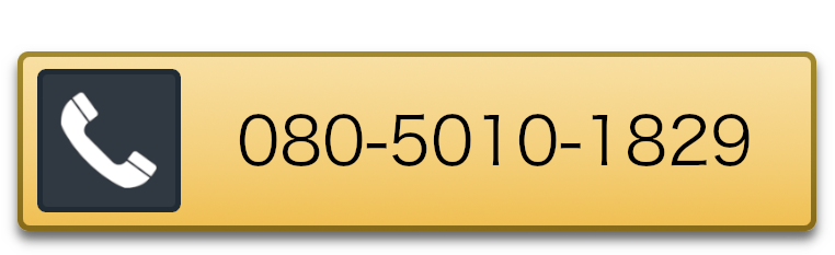 お電話での申し込みはこちら