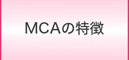 MCAの特徴