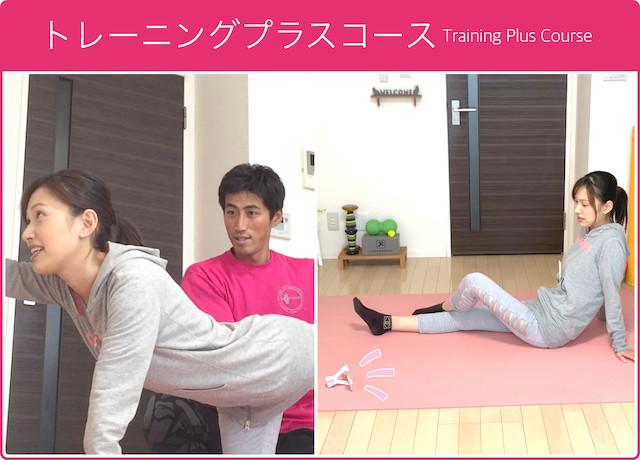 トレーニングプラスコース