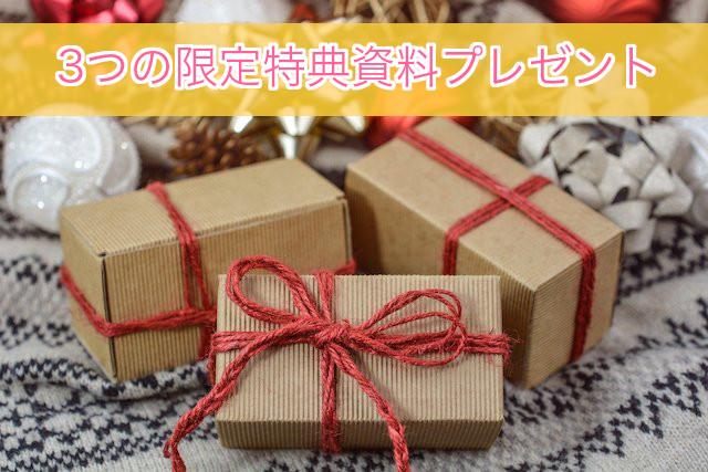 3つの特典資料プレゼント
