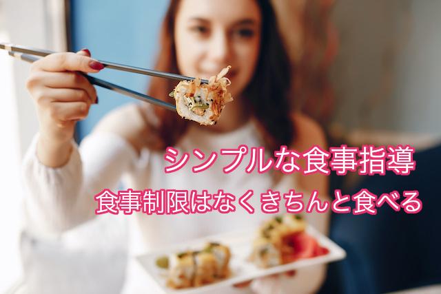 1.食事指導がシンプルだから