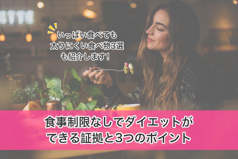 ダイエットは食事制限なしでできる!成功例と3つのポイントを紹介!
