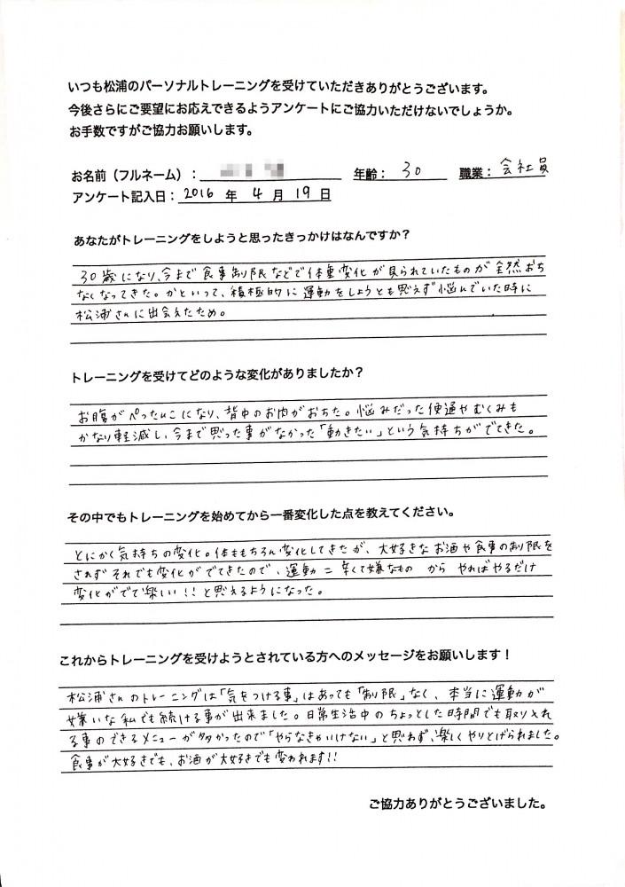 30歳女性Yさま(医療事務)のアンケート