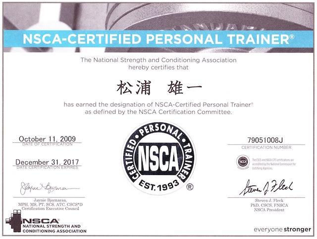 トレーナーの資格を保有しているか?