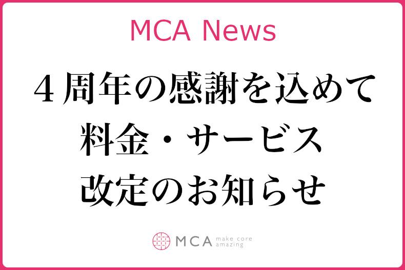 4周年記念!料金・サービス改定のお知らせ